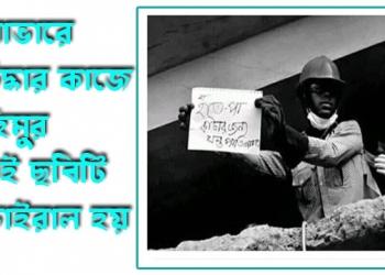 রানা প্লাজাতে উদ্ধারকর্মীদের অন্যতম একজন হিমু